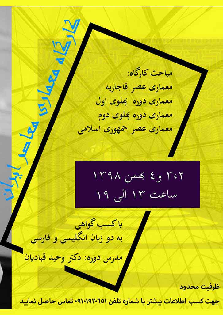 Contemporary Iranian Architecture Workshop