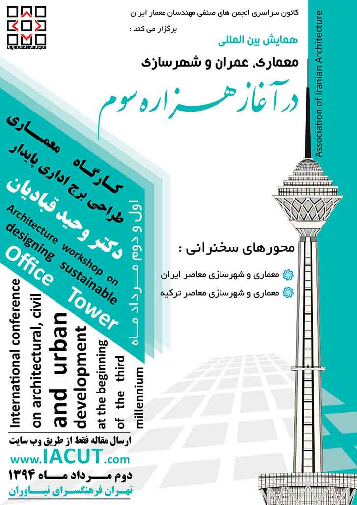 First International Conference on Architecture (Iran and Turkey)