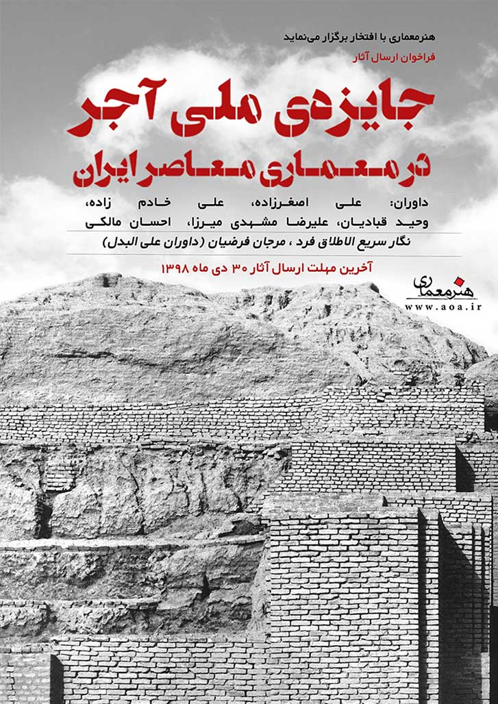 National Brick Award in Contemporary Iranian Architecture