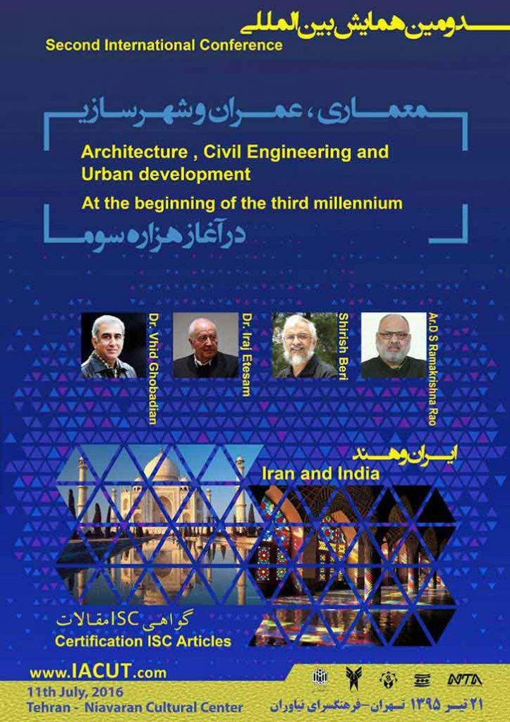 دومین همایش بین المللی معماری