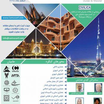 چهارمین همایش بین المللی معماری و شهر سازی پایدار دبی و مصدر