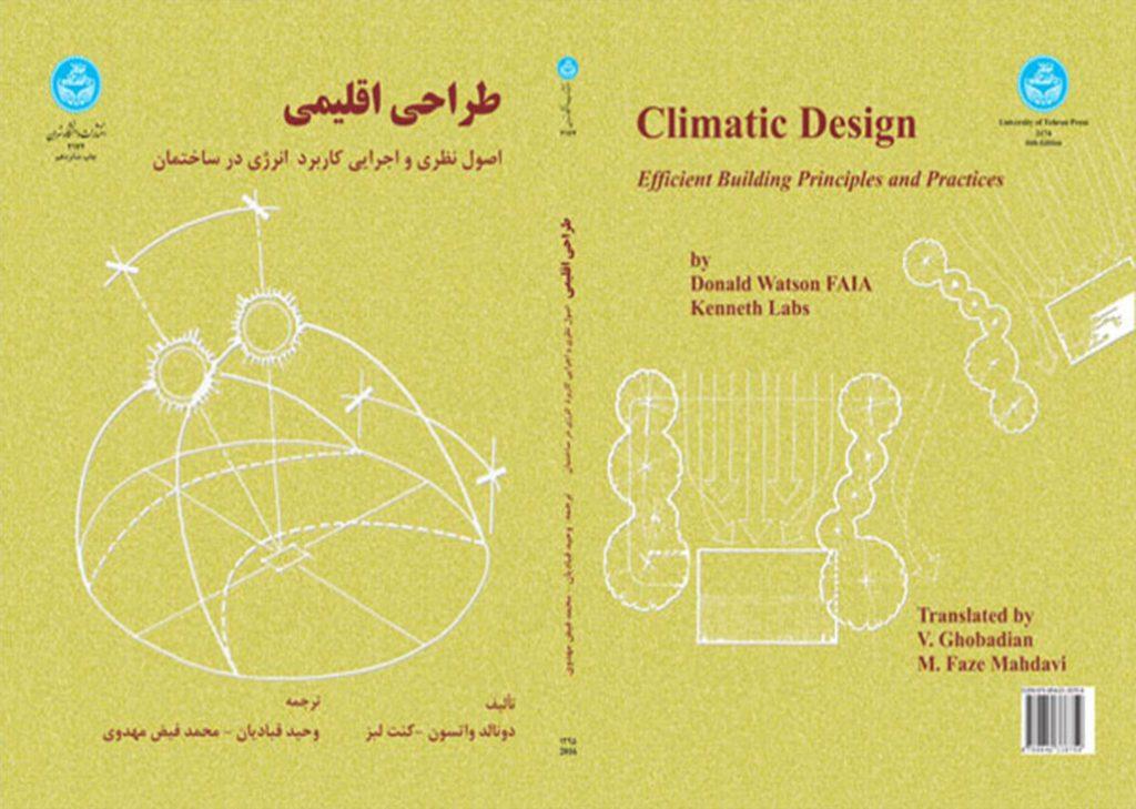 طراحی-اقلیمی
