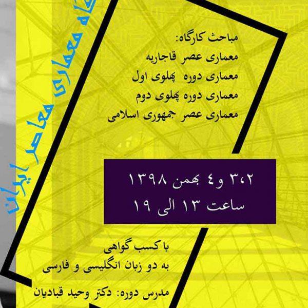 کارگاه معماری معاصر ایران