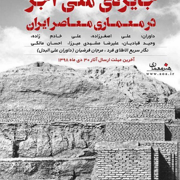 جایزه ملی آجر در معماری معاصر ایران