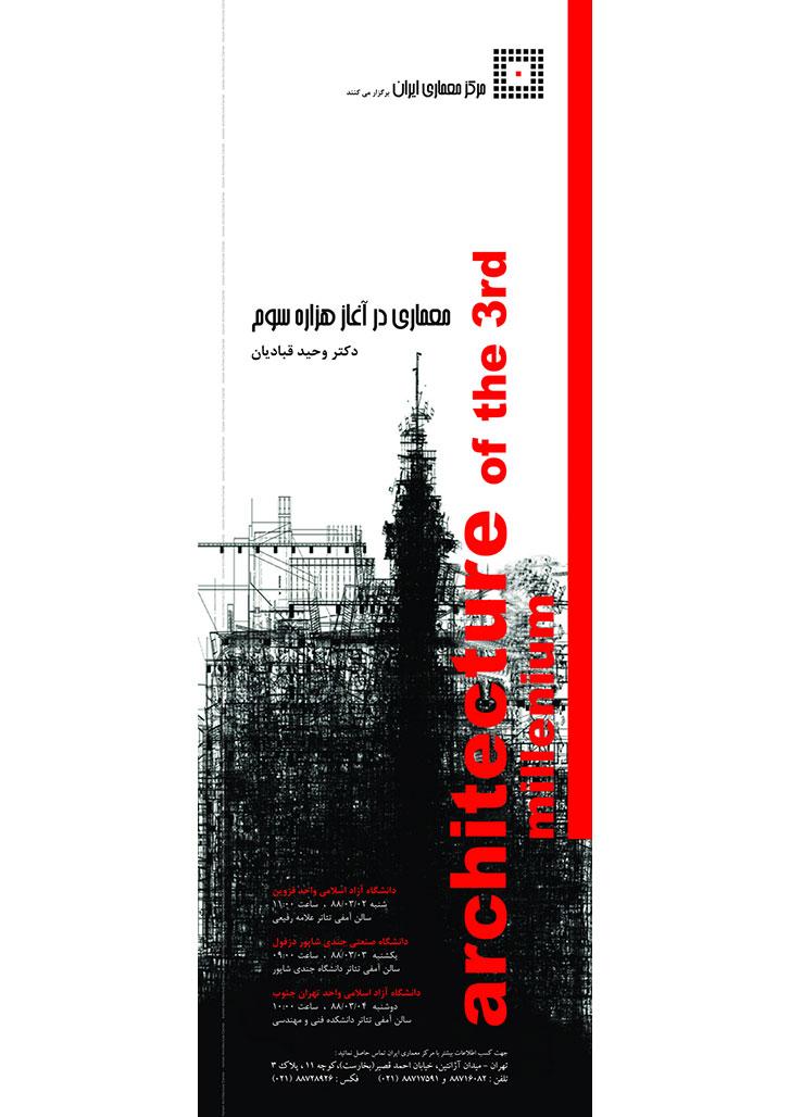 همایش بین المللی معماری و شهرسازی در آغاز هزاره سوم