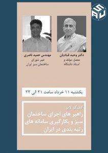 راهبرهای اجرای ساختمان سبز و بکارگیری سامانه های رتبه بندی در ایران