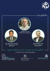واکاوی ساخت و ساز پایدار در ایران و چشم انداز پیش رو
