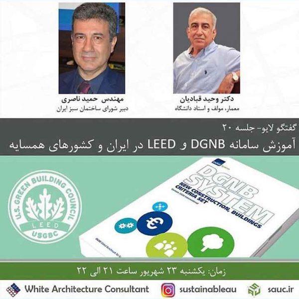 آموزش سامانه DGNB و LEED در ایران و کشور های همسایه