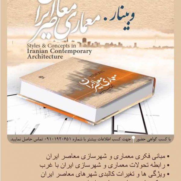 وبینار معماری معاصر ایران