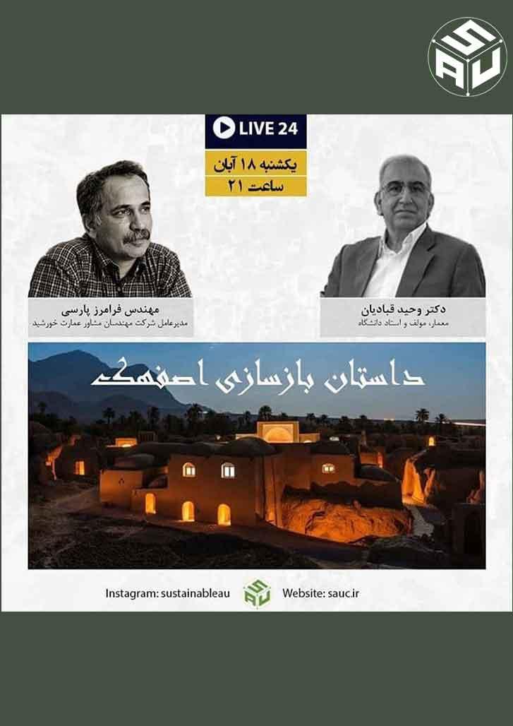 داستان بازسازی روستای اصفهک
