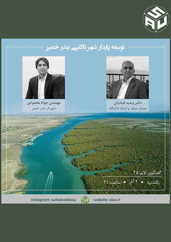 توسعه شهر تالابی بندر خمیر