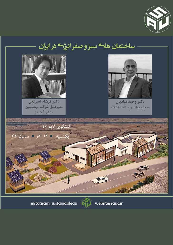 ساختمان های سبز و انرژی صفر در ایران