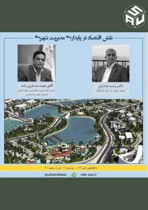 نقش اقتصاد در پایداری مدیریت شهری