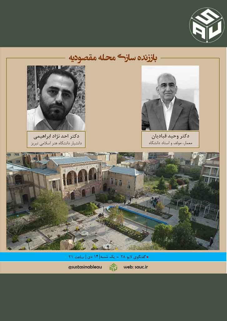 باززنده سازی محله مقصودیه در تبریز