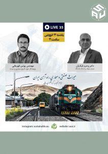 میراث صنعتی و معماری راه آهن ایران
