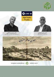 معماری معاصر اصفهان